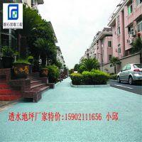 生态透水混凝土,透水路面厂家特价15902111656