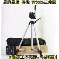 批发正品伟峰WT330A轻型单反三脚架相机三脚架数码相机脚架摄影器材