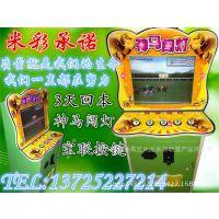 厂家直销神马闯灯投币游戏机月光宝盒跑马机儿童游乐设施电子设备