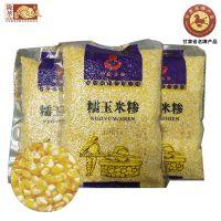 发滋瑞糯玉米糁500g袋装 真空纯天然养生五谷杂粮粗粮营养早餐