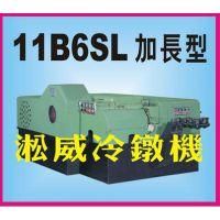 11B台湾多工位冷镦机,7工位冷镦机,轴承滚子,轴承内外圈冷镦设备