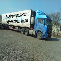 上海到顺德冷链物流 自备冷藏货车 专业冷藏运输