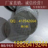 定制微孔网板 蚀刻网板 金属网板 蚀刻不锈钢网板 微孔板蚀刻加工
