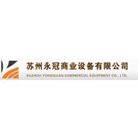 苏州永冠商业设备有限公司