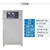 HY-015-50A空气源臭氧发生器,广加环50克空气源臭氧发生器纯水处理设备