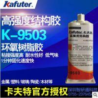 卡夫特k-9503室温固化双组份环氧树脂快干型AB胶常温快速固化强度高.耐水,耐油,耐酸碱及耐溶剂