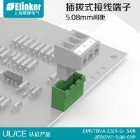 上海联捷PCB插拔式 直针座端子防错插端子对插式 LZ1V-5.08-3P