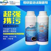 武汉布朗燃烧室清洗剂汽车发动机内部清洗剂除积碳清洗剂 燃烧室除碳剂