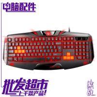 极智 三色 背光键盘 电脑夜光电竞装备 有线CF发光游戏键盘
