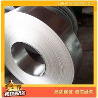 【上海销售】镀锌带钢 热轧带钢 Q195带钢 规格齐全 品质保证