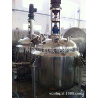 供应反应釜 、反应锅、搅拌釜、树脂全套不锈钢反应釜