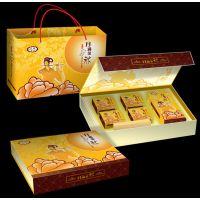 济南印刷厂定做高档月饼盒 彩色包装盒 纸质包装盒 纸盒