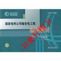国家电网公司输变电工程通用设计:110(66)~500kV变电站分册(2011年版)(附DVD-RO