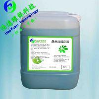 供应SP-404煤焦油清洗剂