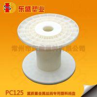 厂家直销塑料工字盘、电缆盘价格、PC125工字轮优质供应商
