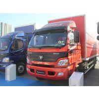 福田欧马可国五6.2米厢式货车