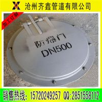 DN500膜板式圆形防爆门 齐鑫圆形防爆门价格 弹簧支吊架厂家