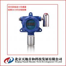 在线式硫化氢分析仪TD010-H2S-A固定式硫化氢报警器北京天地首和