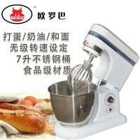 欧罗巴商用B7专业奶油机7升打蛋机 搅拌机和面鲜奶机厨师机蛋糕