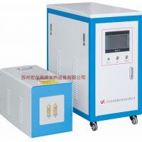 宏创生产高频加热设备,专业用于分配器焊接等
