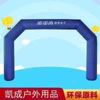 凯成户外厂家热销天津单彩虹门价格、OPPO拱门批发、充气拱门图片