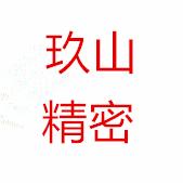 昆山玖山精密机械有限公司