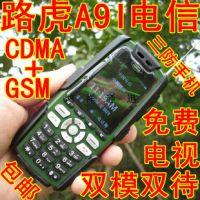路虎A9i 电信天翼双模双待手机GSM+CDMA路虎S1三防户外手机批发
