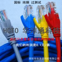 10米六类网络跳线 过测试双绞线 成品网线 镀金水晶头跳线