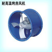 3号耐高温风机 烤房均匀风机 循环风机 轮流耐高温风机