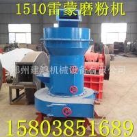 ***畅销新型雷蒙磨 R系列磨粉机设备 节能低碳环保雷蒙磨 雷蒙机