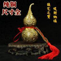 五帝钱铜葫芦9厘米20公分镇宅之宝避邪大小号纯铜葫芦挂件风水