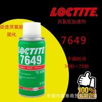 汉高乐泰厌氧加速剂7649 厌氧催化剂 表面促进剂 处理剂