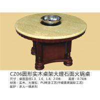 堡斯龙CZ06圆形实木桌架大理石桌面分餐火锅桌/桌面直径2.2-6.8 高度0.76米