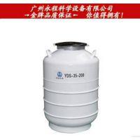 四川亚西 35升低温液氮贮存器 医用精液胚胎储存罐 YDS-35-200