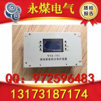 陕西榆林神木WXK-T01馈电智能综合保护装置质保一年