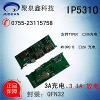 支持TYPE-C的3A充电,3.1A放电电源管理芯片,IP5310聚泉鑫供应