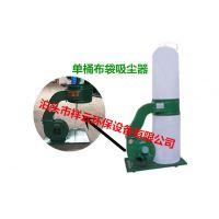 祥云 单机布袋除尘器 厂家定制直销小型木工布袋除尘器吸尘器批发