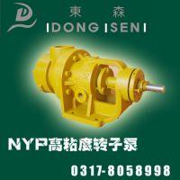 直销东森牌NYP高粘度内齿泵高温沥青泵 转子泵