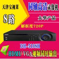 大华同轴HDCVI 8路同轴720P百万高清监控硬盘录像机DH-HCVR5108H