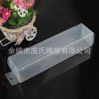 厂家直销优质环保价实pvc透明吸塑盒 PP磨砂包装盒定做折盒韧性强