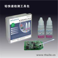 供应铅检测试剂--快速检测焊锡丝,电子元器件是否含铅