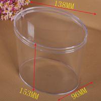 椭圆形 透明食品盒 塑料缸 休闲食品盒(硬质塑料)