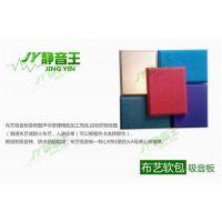 广东吸音软包,郑州吸音软包,静音王产品价格(已认证)