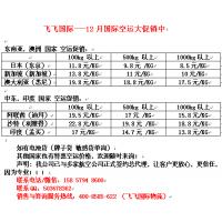 义乌空运/咨询/取件