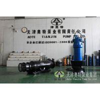 350QZB-70型潜水轴流泵,低扬程水库排水专用潜水泵,天津奥特泵业质量保证