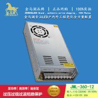 dc12v30a开关电源360w变压器12v设备照明亮化工程专用质保三年12v监控电源