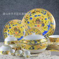 唐山中国龙骨质瓷56头餐具套装浮雕金陶瓷盘礼品碗高档结婚回礼