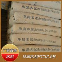 天河水泥,润合建材(图),华润水泥总代理