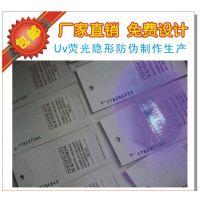防伪纸张销售,安全线纸,水印纸,证券纸,纤维丝纸,防复印纸张,林标防伪