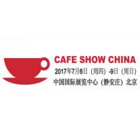 2017第五届中国国际咖啡展览会